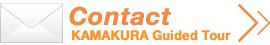 btn_contact_kamakura